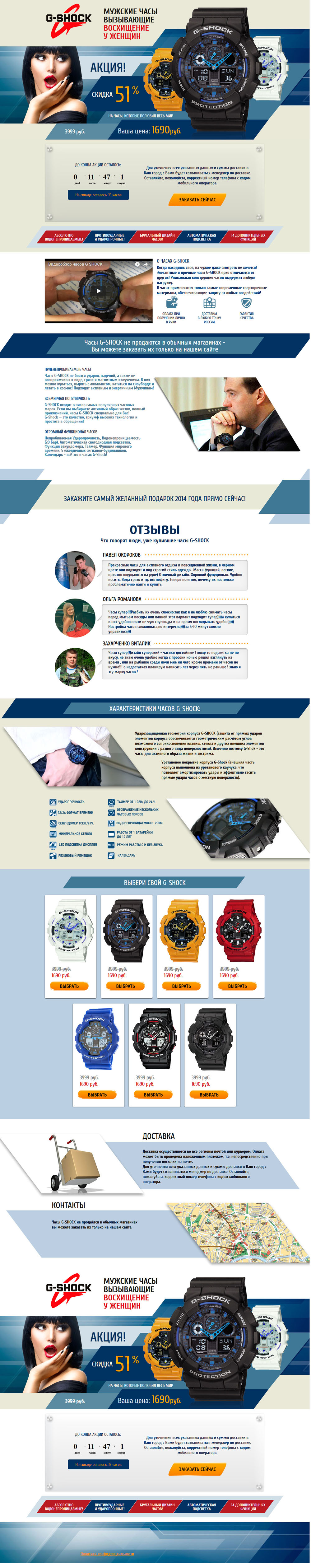 Шаблон лендинга: Мужские наручные часы G-Shock