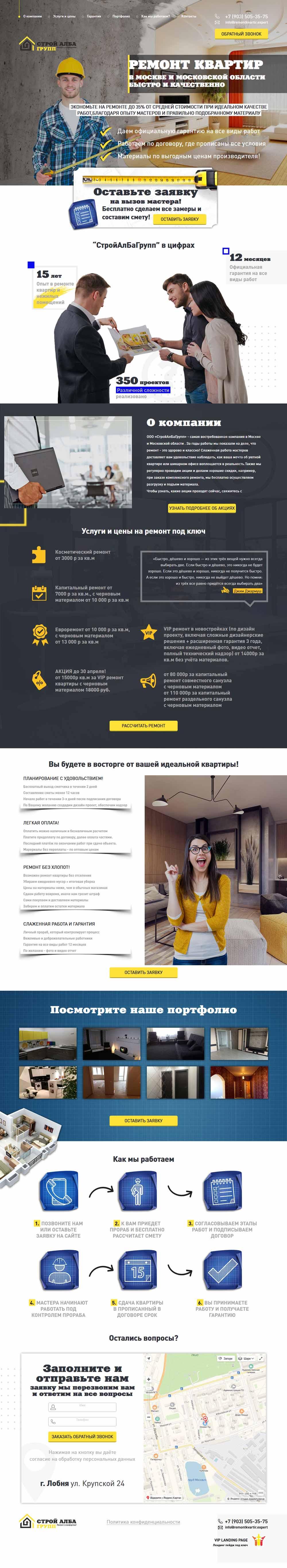 Шаблон лендинга: Ремонт квартир в Москве