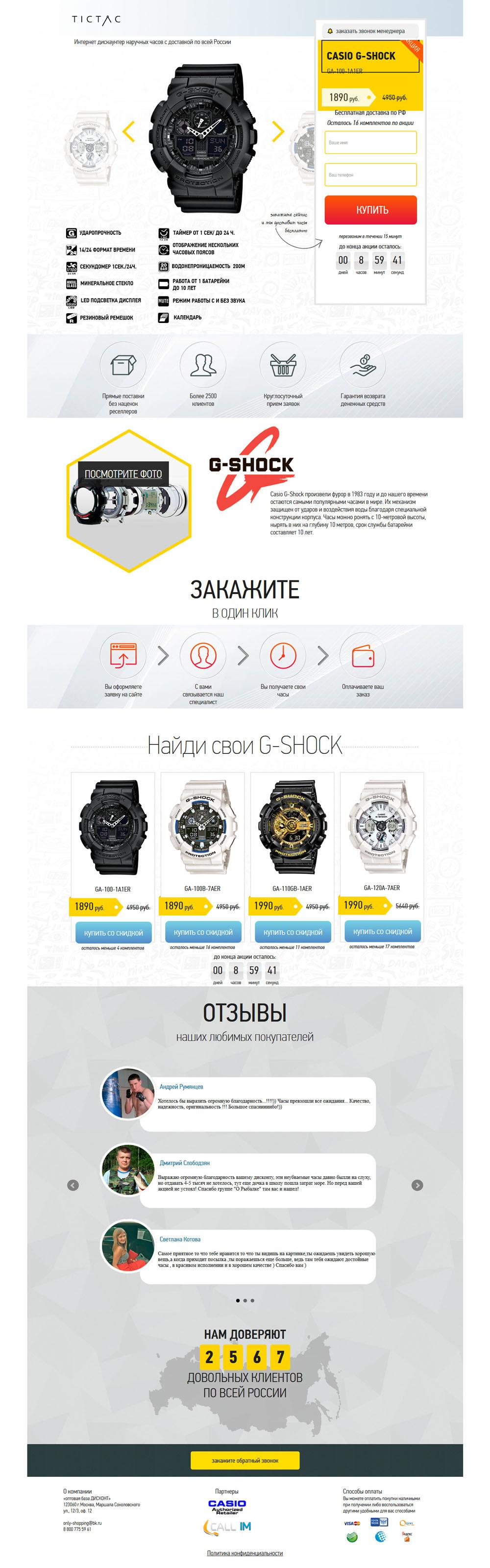 Шаблон лендинга: Наручные часы G-Shock